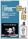 会議所ニュースVol.208 2013年8月号