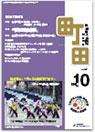 会議所ニュースVol.210 2013年10月号