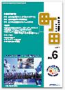 会議所ニュースVol.218 2014年6月号