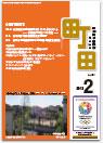 会議所ニュースVol.202 2013年2月号
