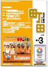 会議所ニュースVol.203 2013年3月号