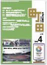 会議所ニュースVol.204 2013年4月号