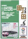 会議所ニュースVol.205 2013年5月号
