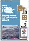 会議所ニュースVol.206 2013年6月号