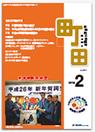 会議所ニュースVol.214 2014年2月号