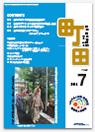 会議所ニュースVol.219 2014年7月号