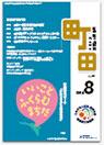 会議所ニュースVol.220 2014年8月号