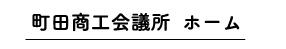 町田商工会議所ホーム