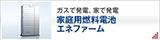 東京ガスライフバル澤井株式会社