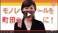 町田にモノレールを!(動画サイト)