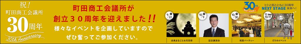 町田商工会議所の創立30周年記念行事