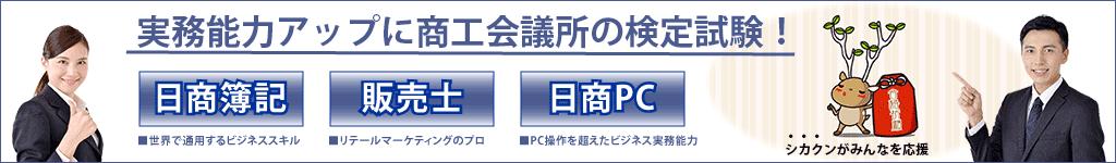 実務能力アップに商工会議所の検定試験!日商簿記・販売士・日商PC