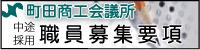 町田商工会議所 職員募集要項(中途採用)