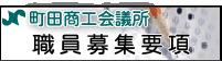 町田商工会議所 職員募集要項