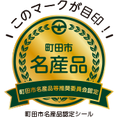 町田市名産品シール