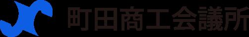 町田商工会議所