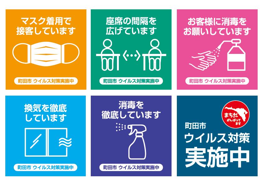 町田 市 コロナ 人数 東京都町田市、2020年12月から一部が「神奈川県」に。市議会で可決。